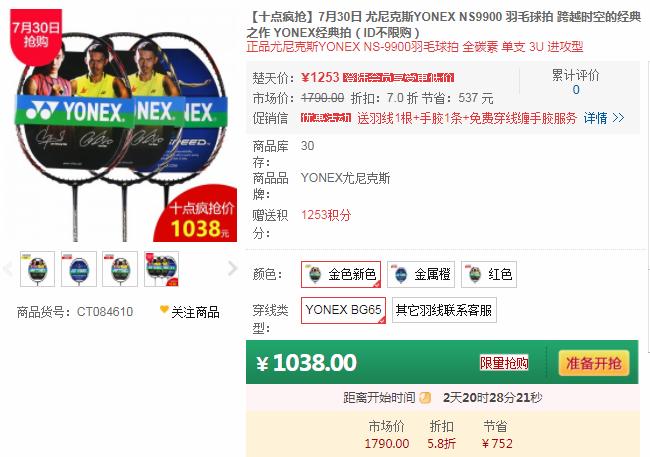 【尤尼克斯YONEX NS9900 羽毛球拍7月30日(今日)1038抢】楚天运动频道十点疯抢